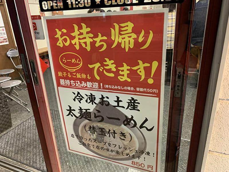 中目黒 百麺 テイクアウト