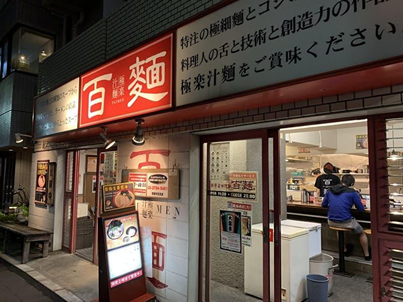 中目黒 百麺 外観