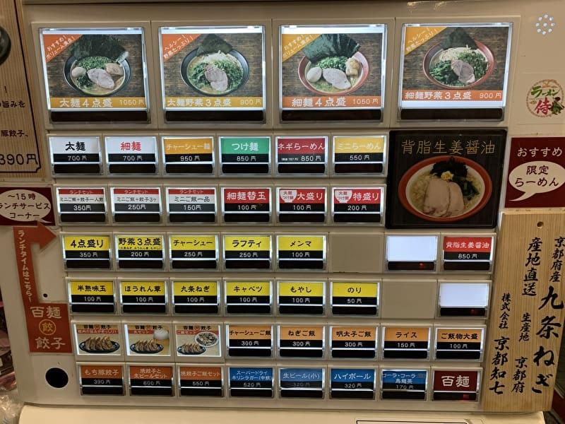 中目黒 百麺 食券機