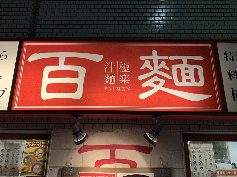 中目黒 百麺 看板