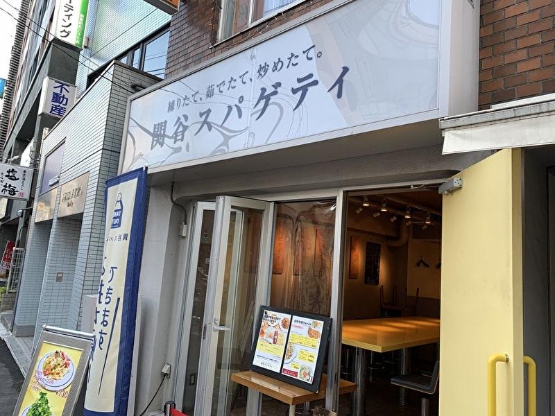 関谷スパゲティ 外観 中目黒