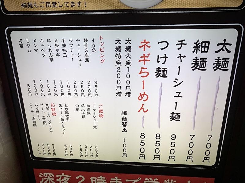 中目黒 百麺 メニュー