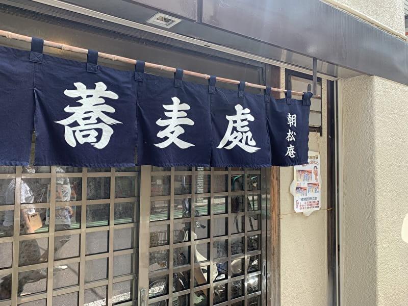 【朝松庵】カレー南蛮・カレー丼が発祥のお店!そば屋のカツ丼って何で美味いのっ!【中目黒 そば】