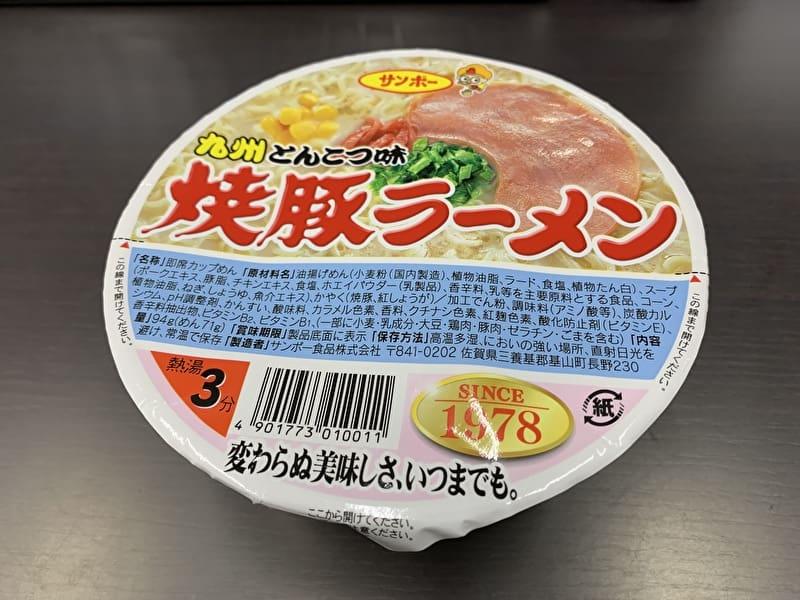 【おむすび ごっつ食べなはれ】中目黒 カップ麺