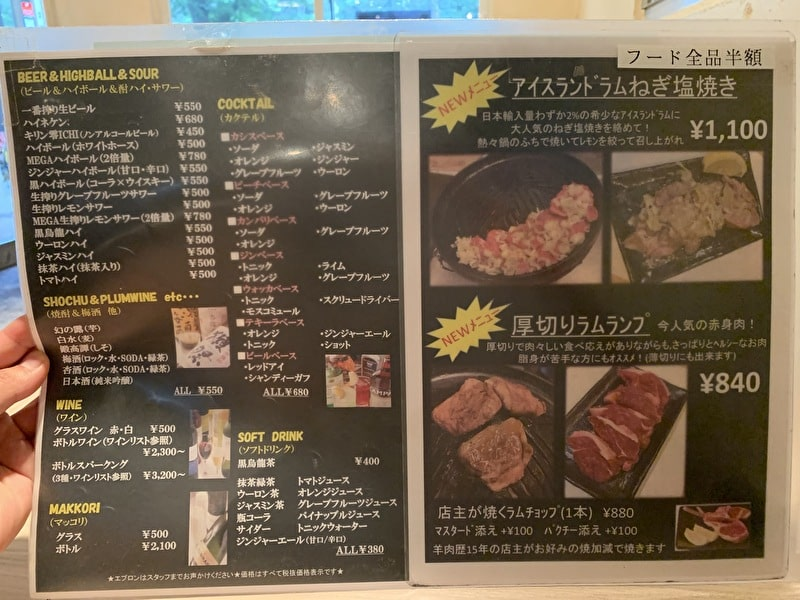 中目黒情報サイト 中目黒ひつじ メニュー