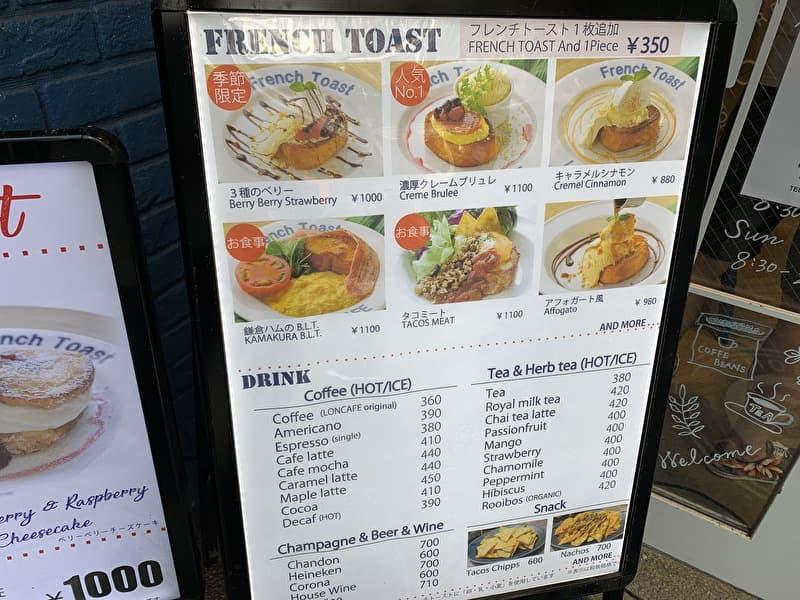 【LON CAFE 中目黒店】東京ではナカメだけ!チーズケーキ+バウムクーヘンの「チーズインバウム」が美味しすぎた!!