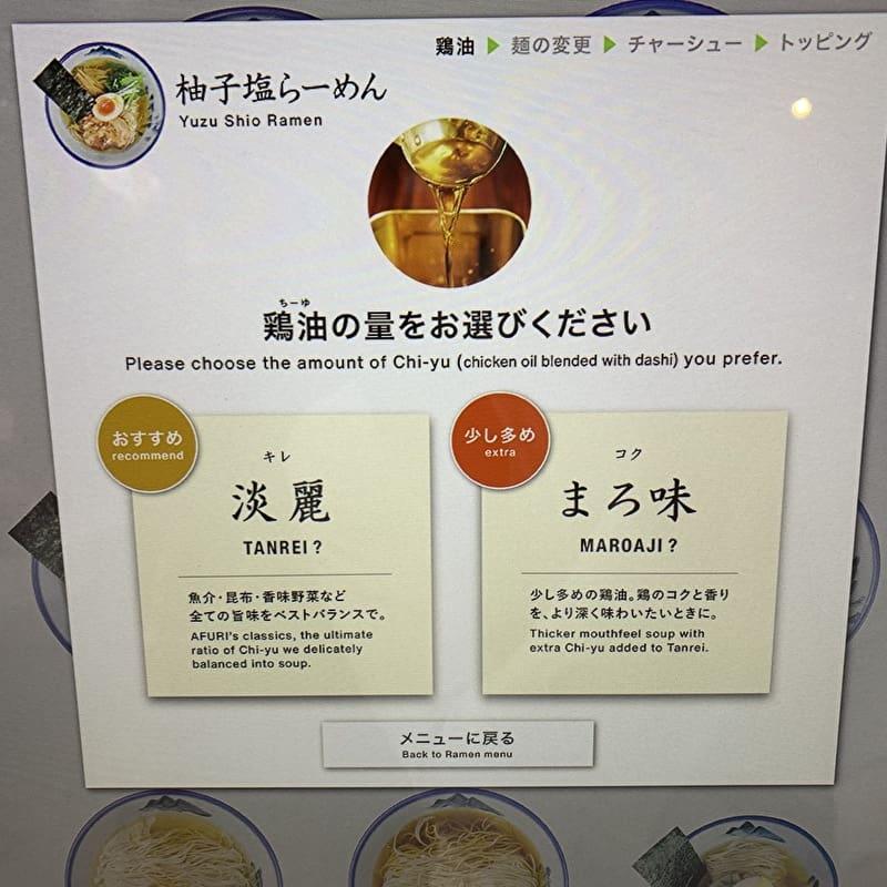 【AFURI 中目黒】柚子塩らーめんやっぱり美味しい!らーめん女子にも大人気【中目黒 らーめん】