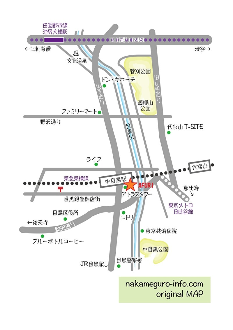 AFURI 中目黒 行き方 マップ 地図 中目黒情報サイトオリジナルマップ nakameguro-info.com original map