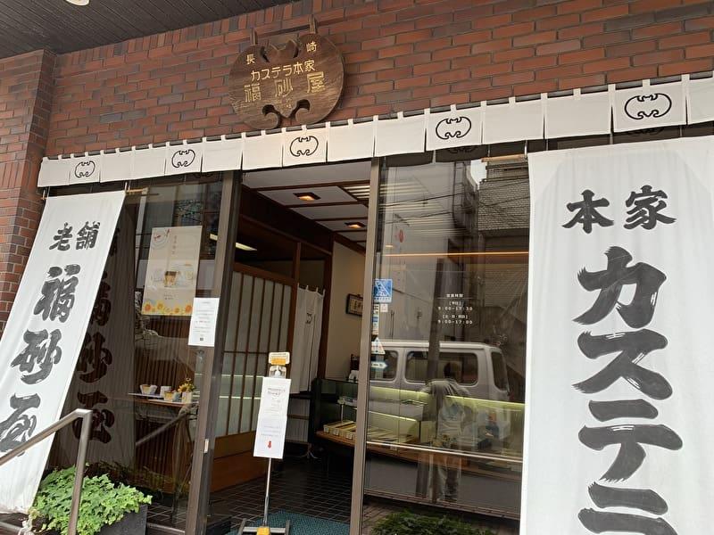 福砂屋 東京工場 中目黒 外観