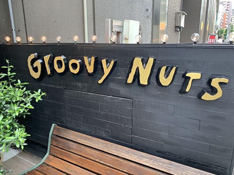 【Groovy Nuts(グルーヴィナッツ】マツコ・デラックス絶賛のベーコンスモークドナッツが美味すぎ!