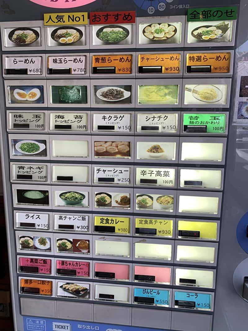 【わ蔵】中目黒で博多とんこつラーメンが食べれるのはここだけ!ひとくち餃子も!【中目黒 らーめん】中目黒情報サイト