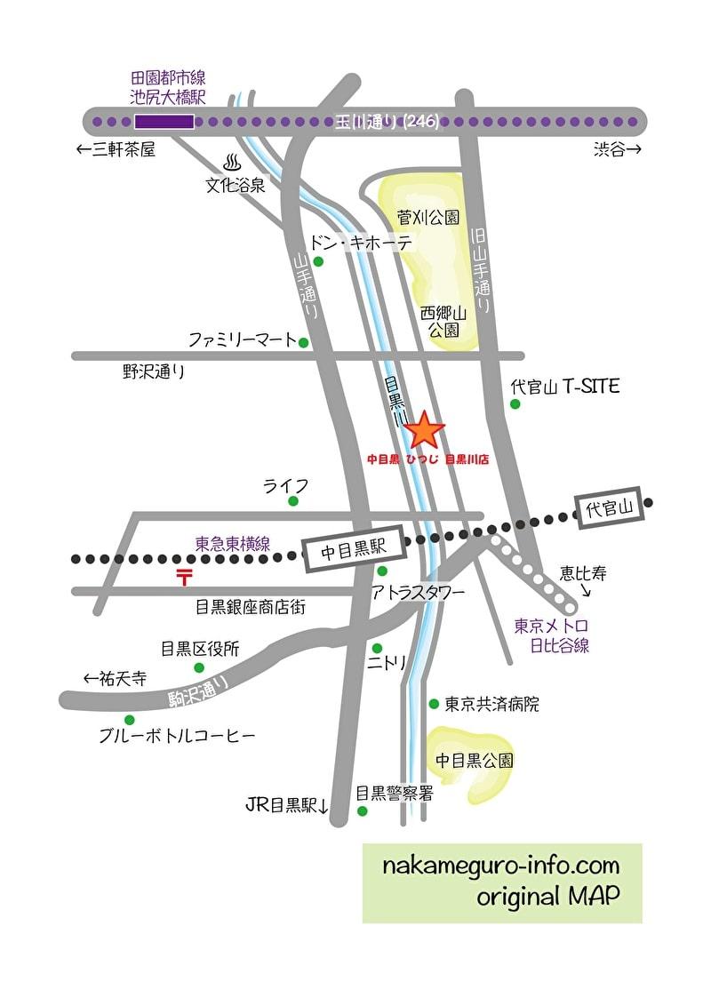 中目黒情報サイト 中目黒ひつじ 地図