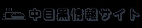 中目黒情報サイト