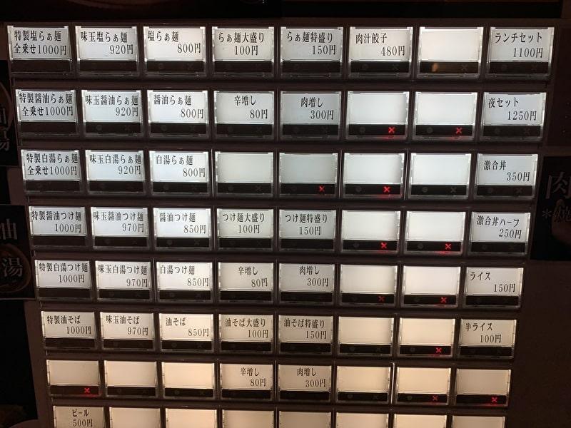 【麺屋宗&SOU】塩らーめん日本一にも輝いた実力派!柳宗理デザインのオシャレ店!【中目黒 らーめん】