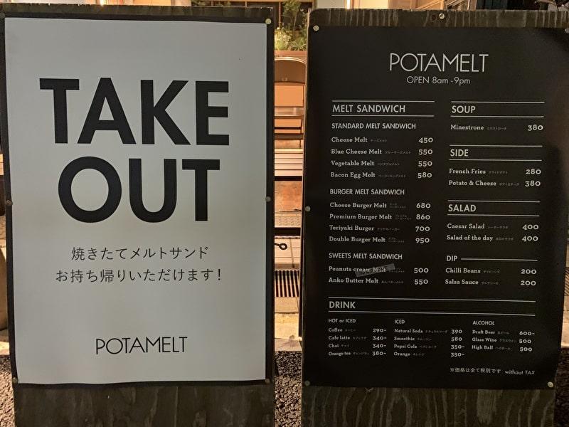 【POTAMELT 中目黒店】あふれ出るチーズがインスタ映え!!ナカメの新たなナカメのホットスポット!
