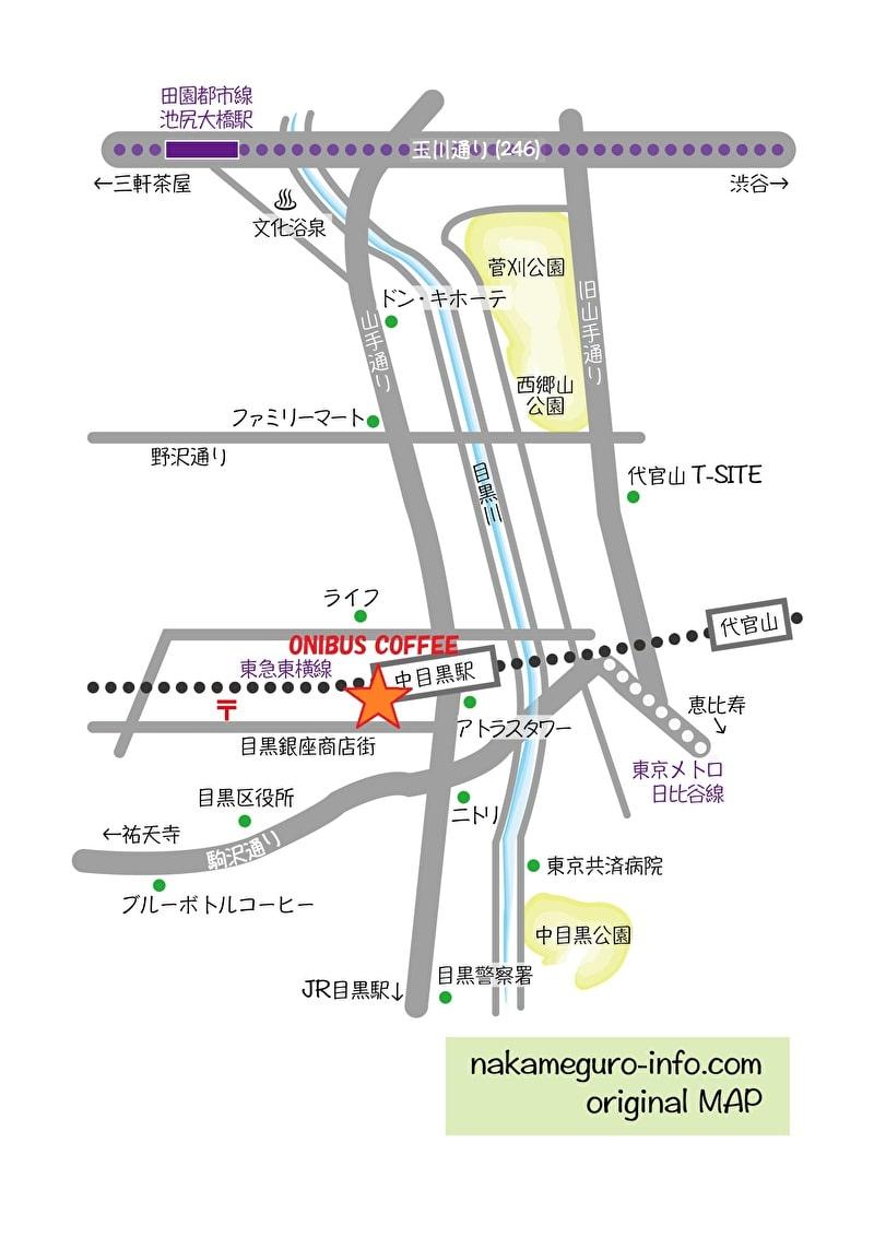 中目黒情報サイト 中目黒 オニバスコーヒー 行き方 地図