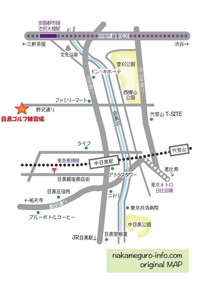 中目黒 目黒ゴルフ練習場 行き方 地図