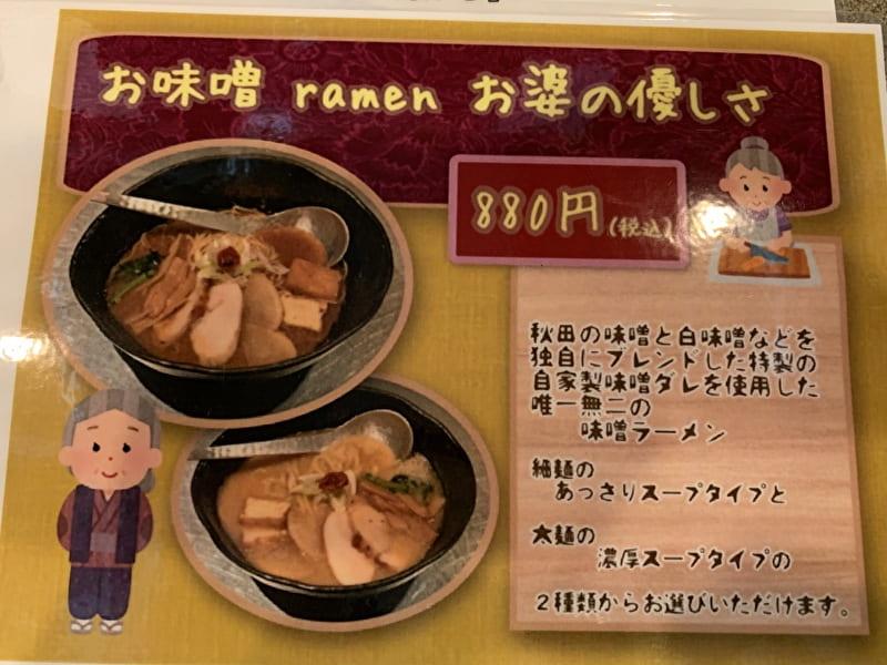ramen る 中目黒 ラーメン 味噌