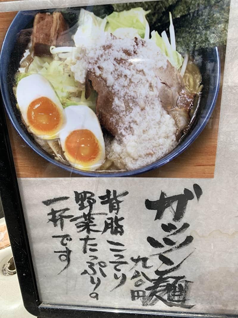 中目黒 祐天寺 ラーメン 醤丸 じゃんまる がっつん麺