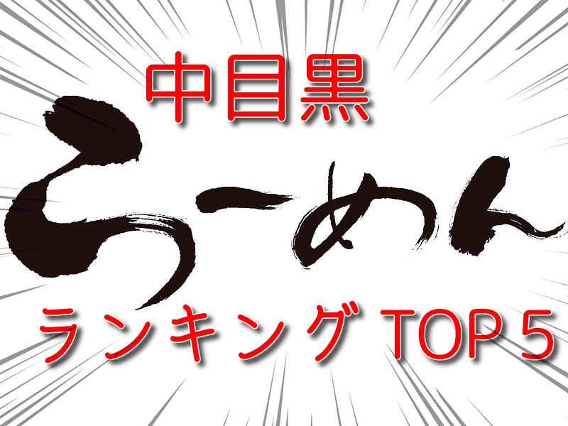 中目黒 ラーメン おすすめ ランキングトップ5