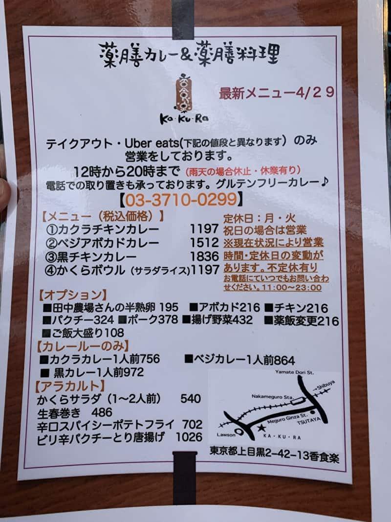 香食楽(kakura かくら) テイクアウト メニュー