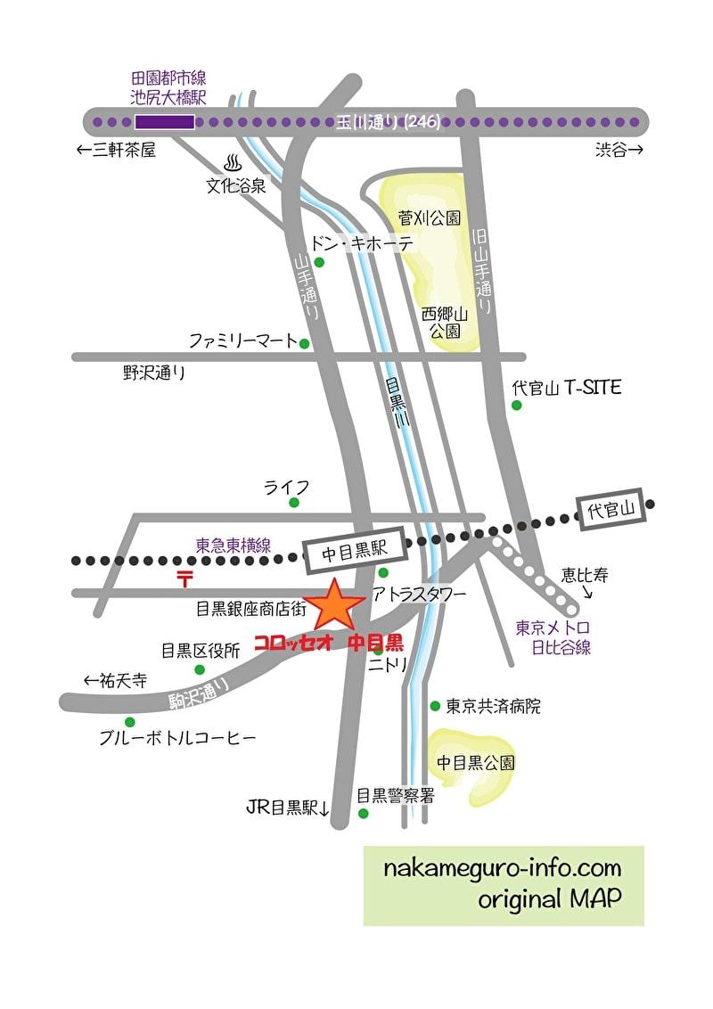 中目黒 コロッセオ 行き方 地図