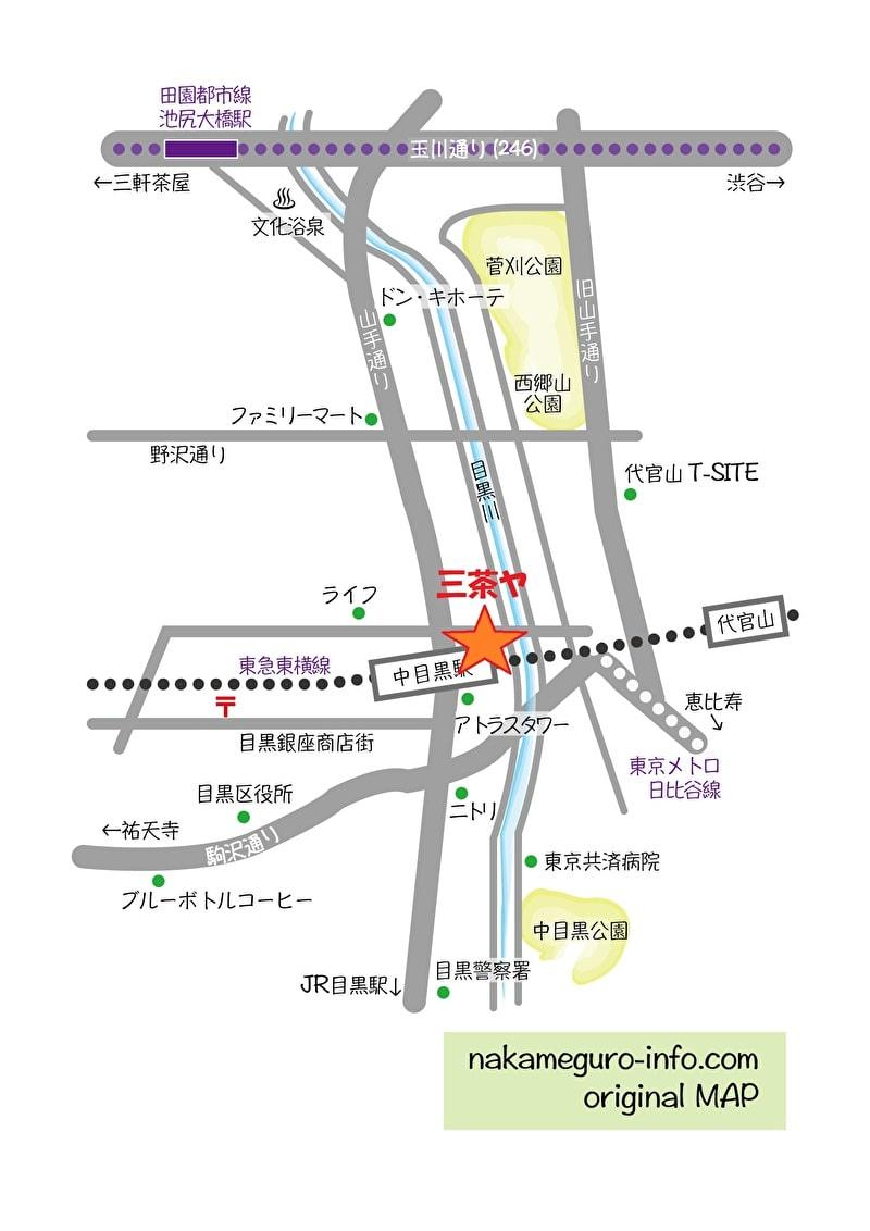 中目黒 三茶ヤ タピオカ バナナジュース 行きかた 地図 oridinalmap