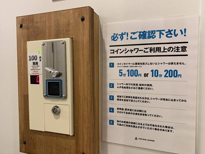 SUNLOUNGEサンラウンジ池尻大橋店 シャワー室