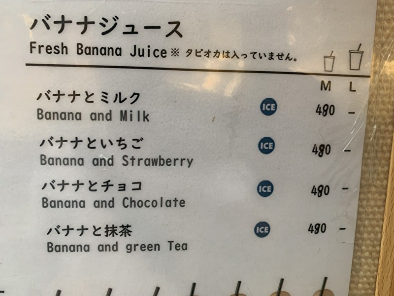 中目黒 三茶ヤ タピオカ バナナジュース