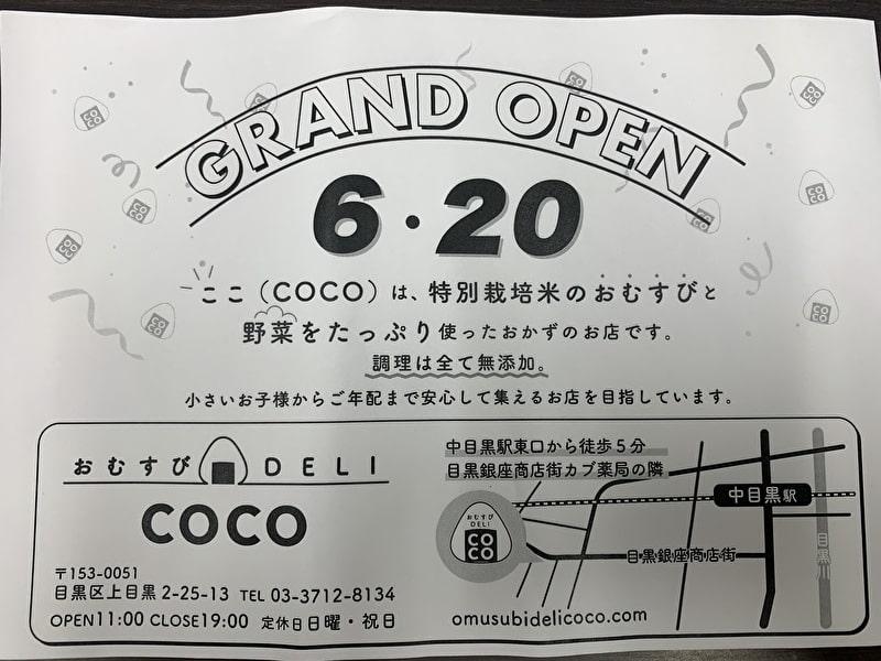 おむすびDELI COCO オープン開店チラシ