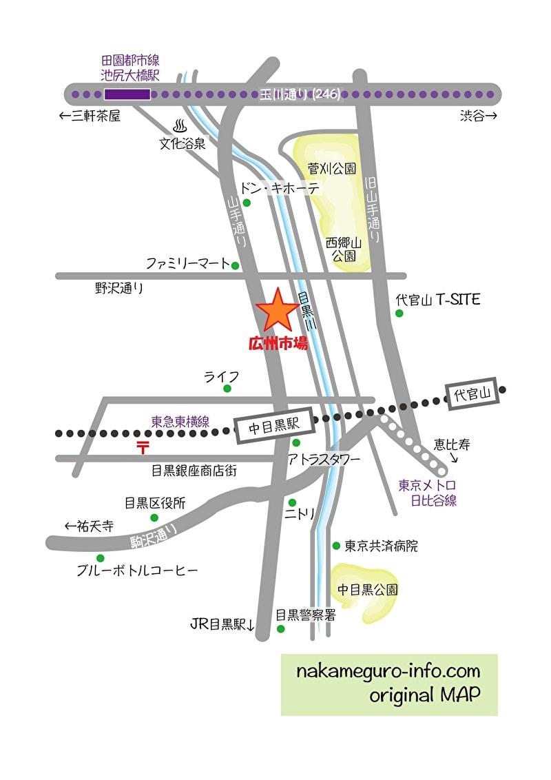 中目黒 広州市場 行きかた 地図