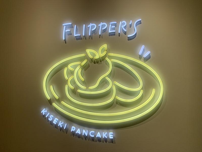 フリッパーズ ロゴ