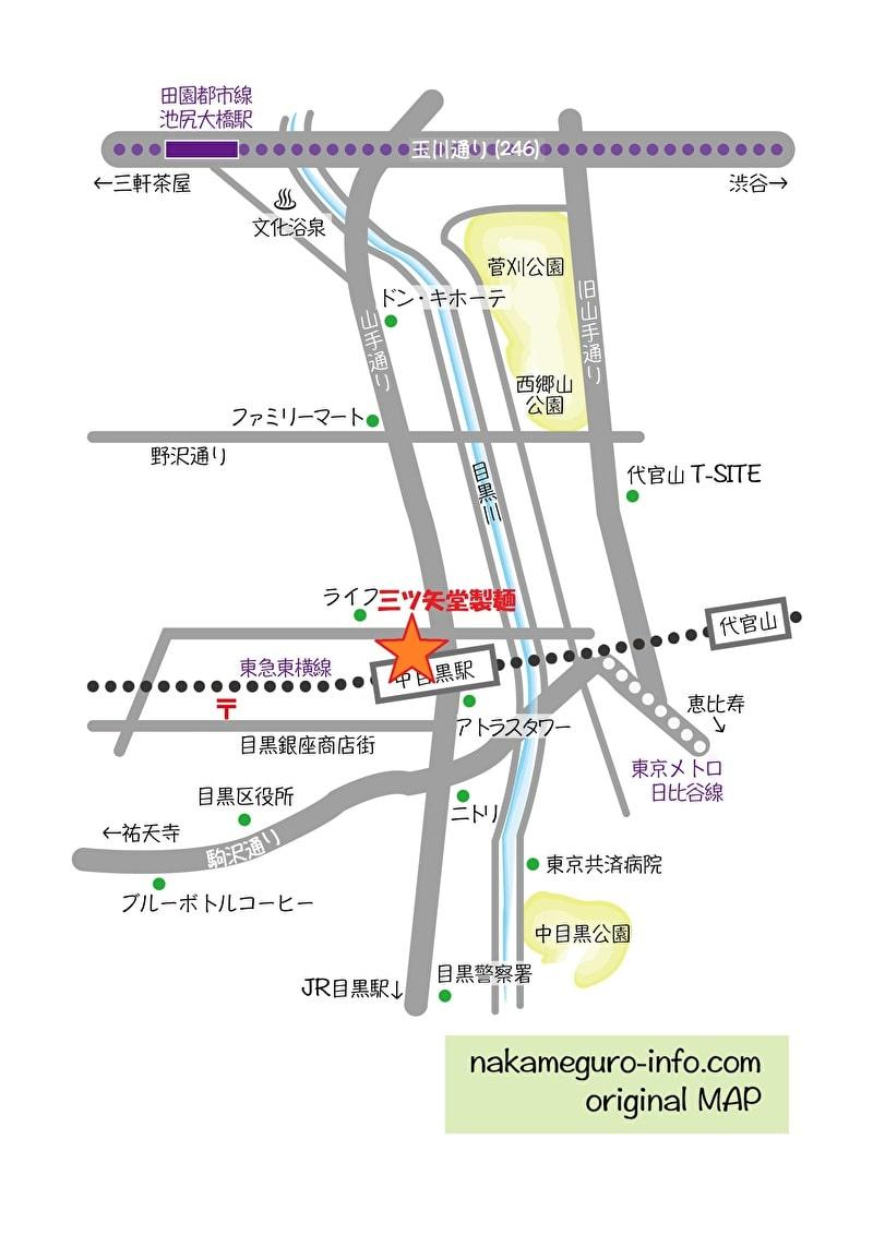 中目黒 三ツ矢堂製麺 行きかた 地図