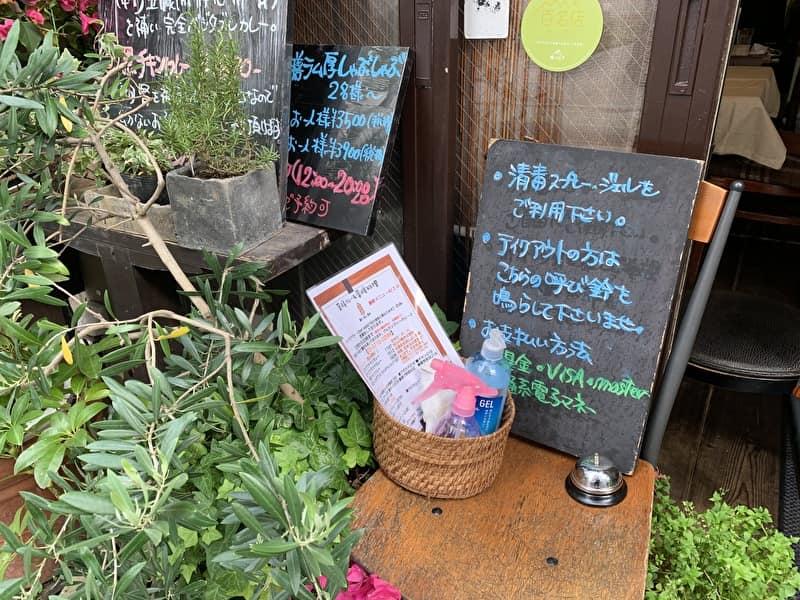 香食楽(kakura かくら) テイクアウト 消毒