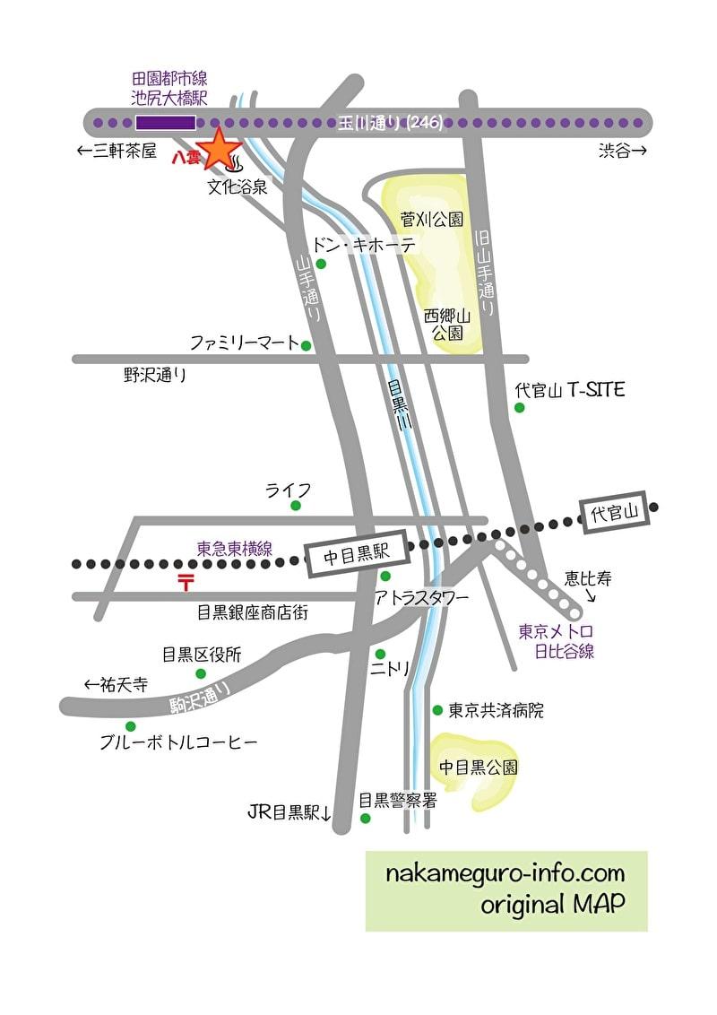 中目黒 八雲 行き方 地図