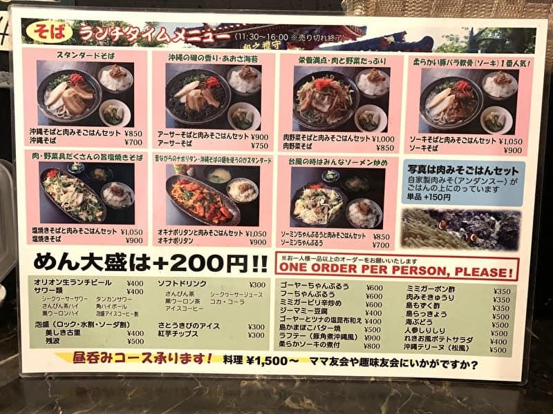 中目黒 れきお 沖縄料理 ランチ メニュー