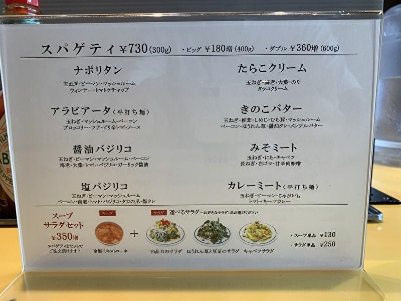 関谷スパゲティ 中目黒 グランドメニュー