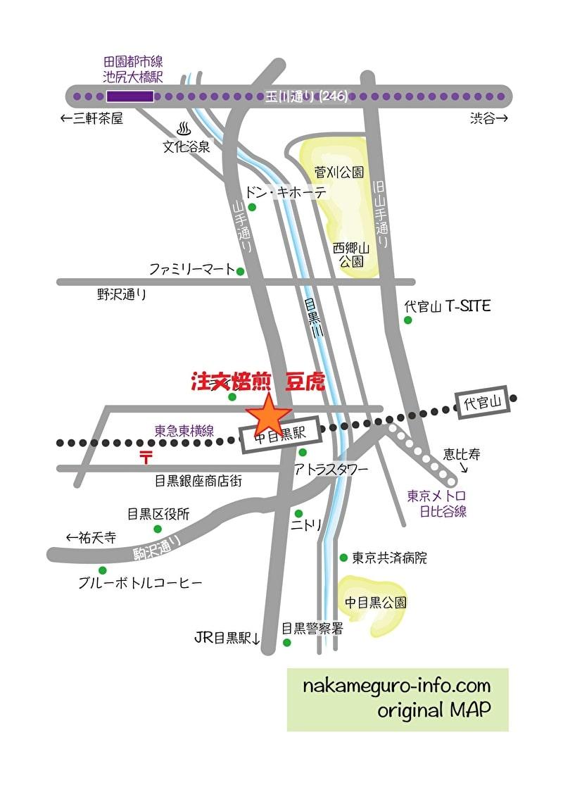 中目黒 豆虎 コーヒー 焙煎 地図 行きかた originalmap