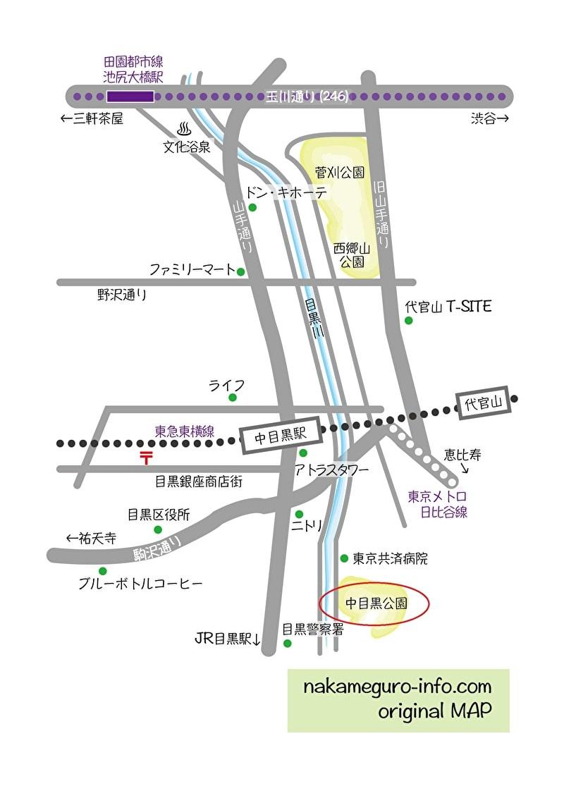 中目黒公園 行き方 地図 originalmap