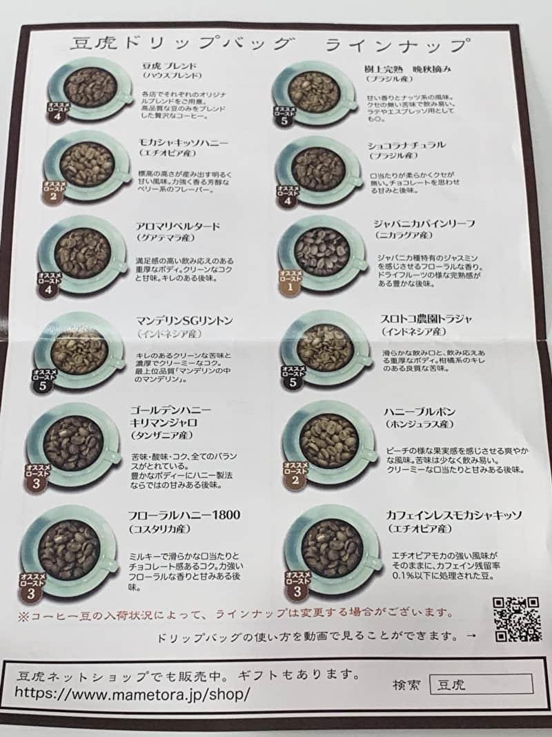 中目黒 豆虎 コーヒー 焙煎 メニュー 豆の種類
