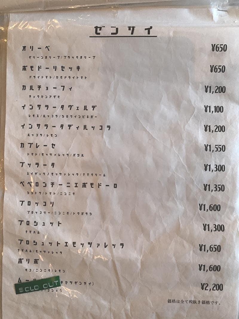 中目黒 聖林館 メニュー