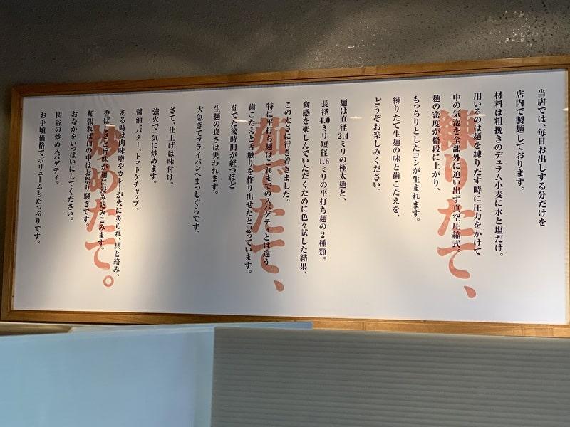 関谷スパゲティ 中目黒 練りたて・茹でたて・炒めたて