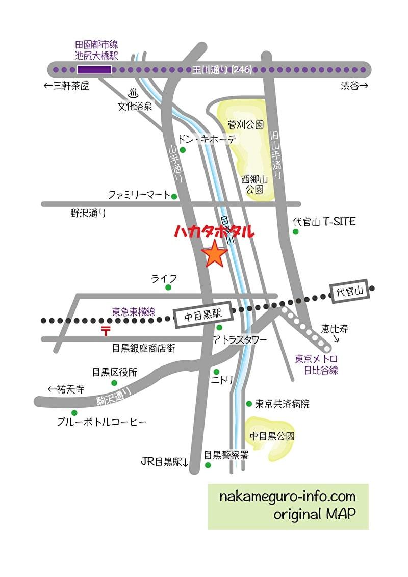 中目黒 ハカタホタル 行き方 地図 originalmap