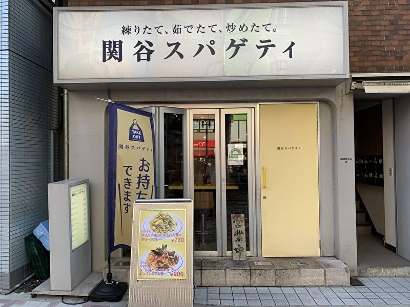 関谷スパゲティ 中目黒 外観