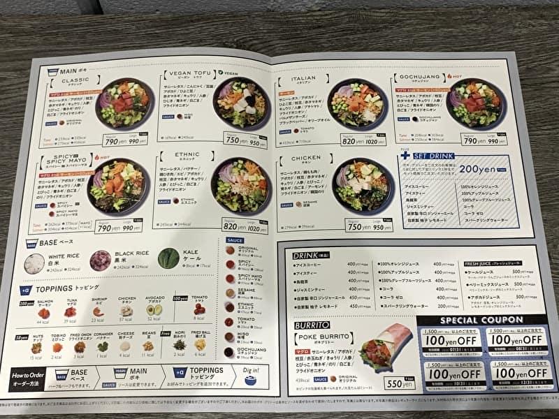 【SCALES(スケールズ)】中目黒 ポキボウル専門店 メニュー