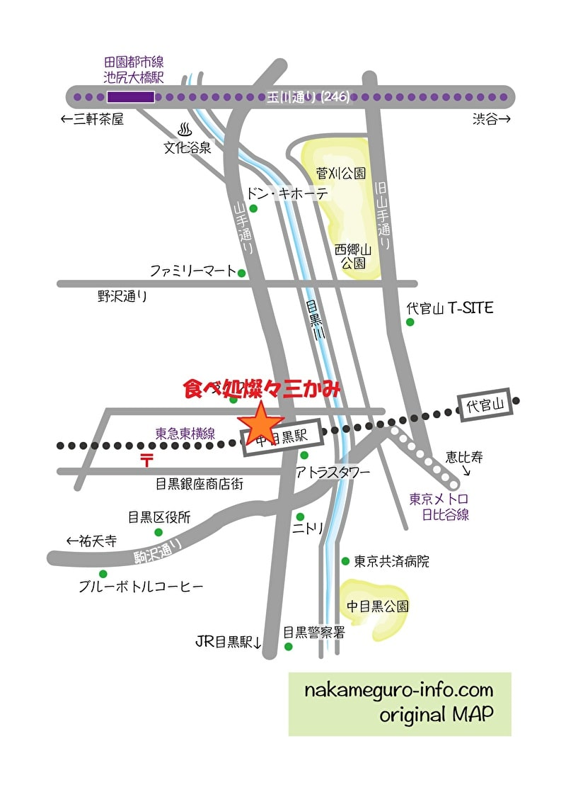 中目黒 三かみ 行き方 地図 originalmap