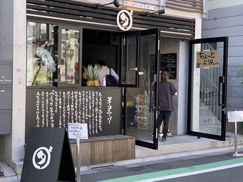 中目黒 ダイワ フルーツサンド 並び方 混雑 8月