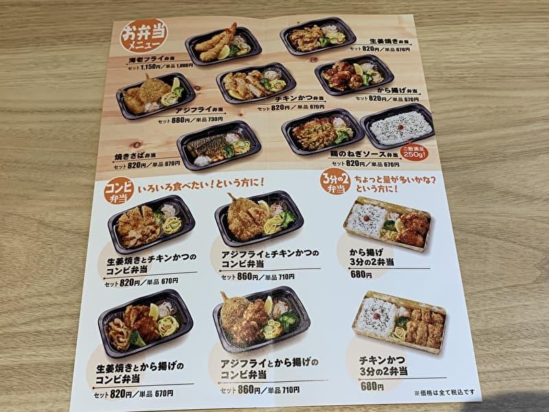 中目黒 三かみ テイクアウト お弁当