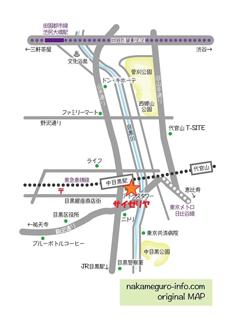 サイゼリヤ 中目黒 ファミレス 地図 行きかた originalmap