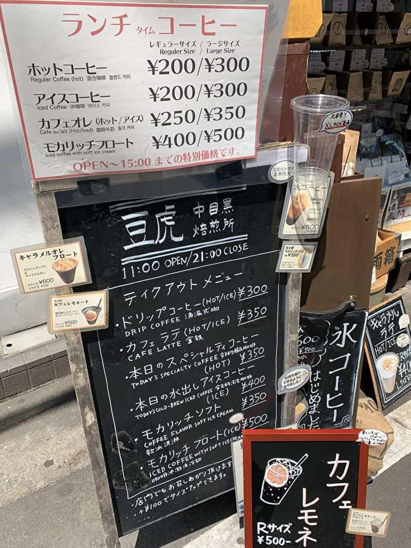 中目黒 豆虎 コーヒー 焙煎 メニュー